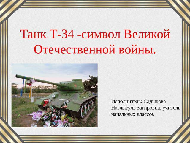 Танк Т-34 -символ Великой Отечественной войны. Исполнитель: Садыкова Назлыгул...