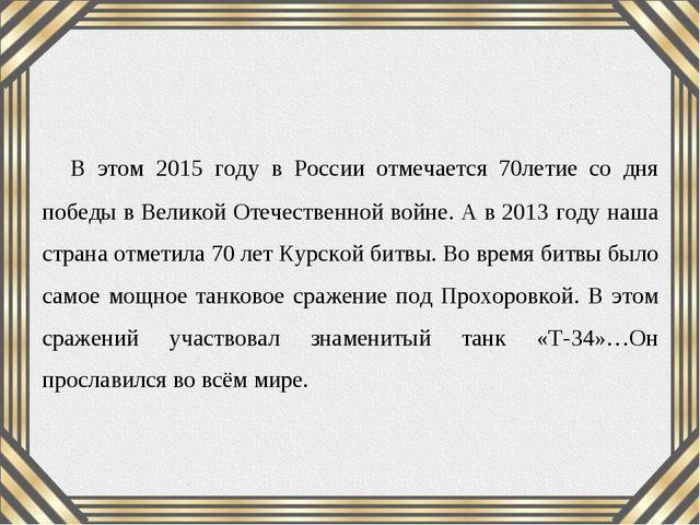 В этом 2015 году в России отмечается 70летие со дня победы в Великой Отечест...