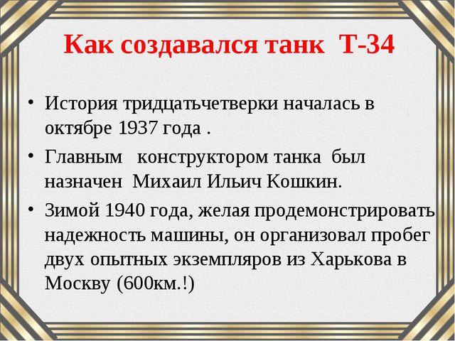 Как создавался танк Т-34 История тридцатьчетверки началась в октябре 1937 год...