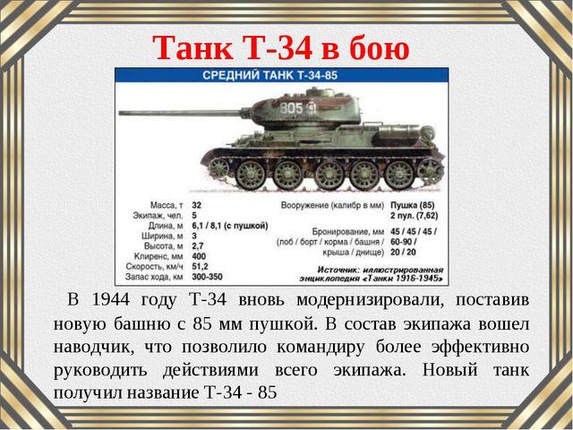 Танк Т-34 в бою В 1944 году Т-34 вновь модернизировали, поставив новую башню...