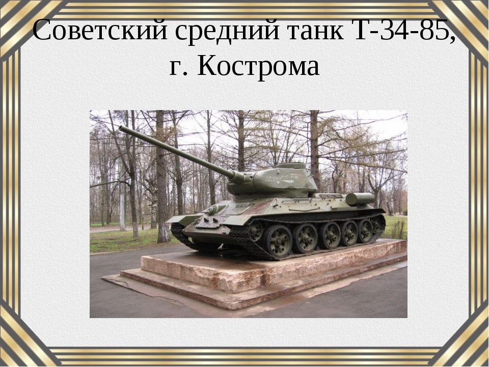 Советский средний танк Т-34-85, г. Кострома