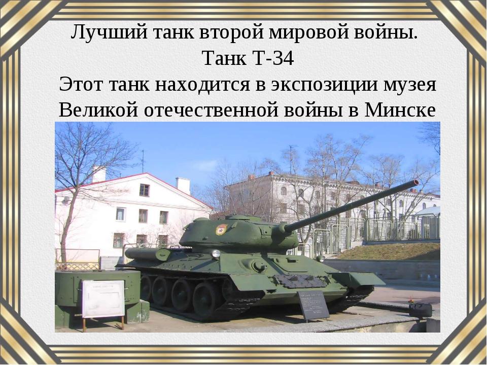 Лучший танк второй мировой войны. Танк Т-34 Этот танк находится в экспозиции...