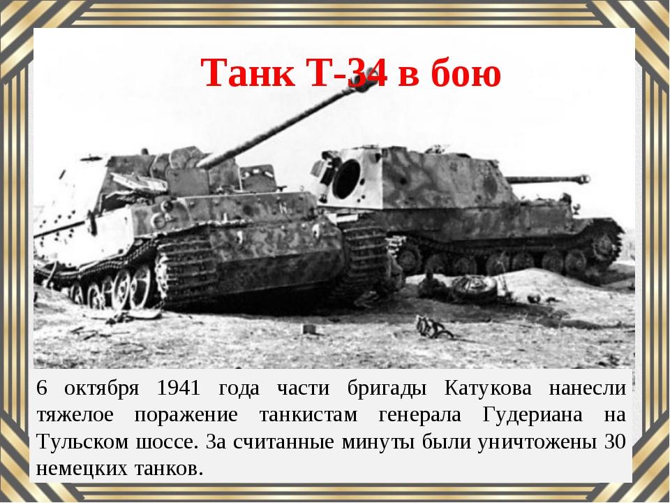 Танк Т-34 в бою 6 октября 1941 года части бригады Катукова нанесли тяжелое по...