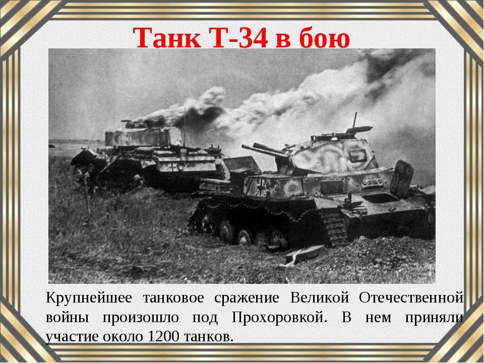Крупнейшее танковое сражение Великой Отечественной войны произошло под Прохор...