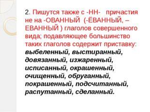 2. Пишутся также с -НН-  причастия не на -ОВАННЫЙ (-ЁВАННЫЙ, –ЕВАННЫЙ ) гла