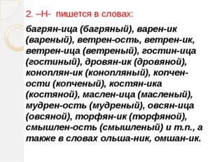 2. –Н- пишется в словах: багрян-ица (багряный), варен-ик (вареный), ветрен-о
