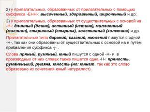 2) у прилагательных, образованных от прилагательных с помощью суффикса -ЕНН-: