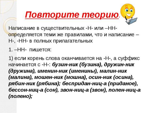 Повторите теорию! Написание в существительных -Н- или –НН- определяется теми...