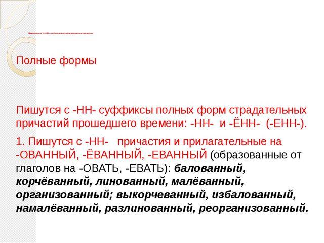 Правописание Н и НН в отглагольных прилагательных и причастиях Полные формы...