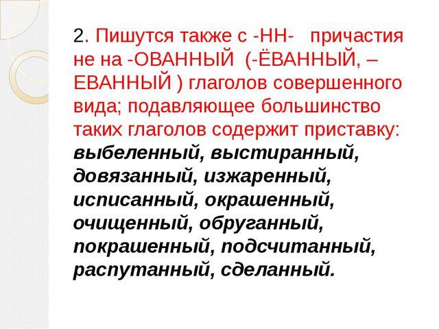 2. Пишутся также с -НН-  причастия не на -ОВАННЫЙ (-ЁВАННЫЙ, –ЕВАННЫЙ ) гла...