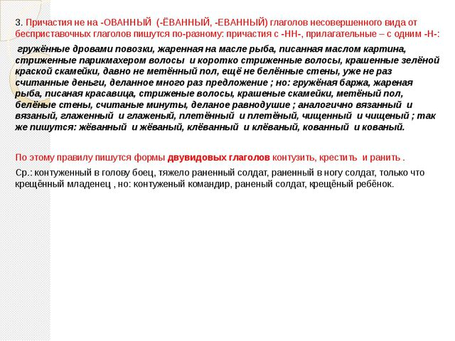 3. Причастия не на -ОВАННЫЙ (-ЁВАННЫЙ, -ЕВАННЫЙ) глаголов несовершенного вид...