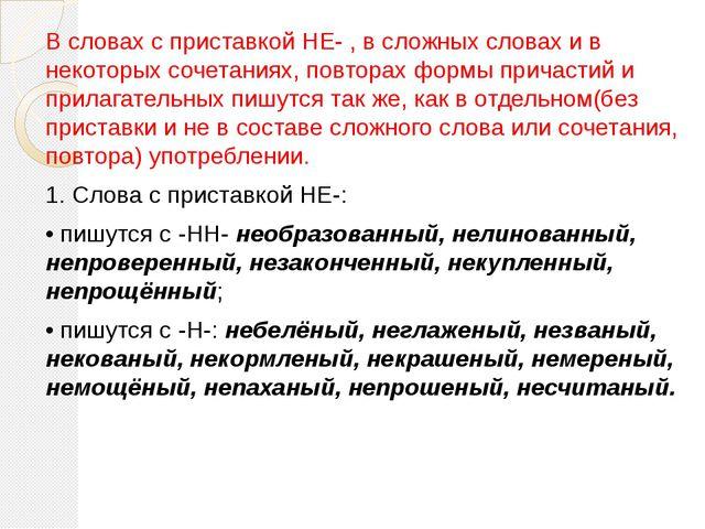 В словах с приставкой НЕ- , в сложных словах и в некоторых сочетаниях, повтор...