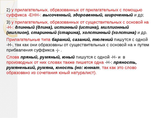 2) у прилагательных, образованных от прилагательных с помощью суффикса -ЕНН-:...
