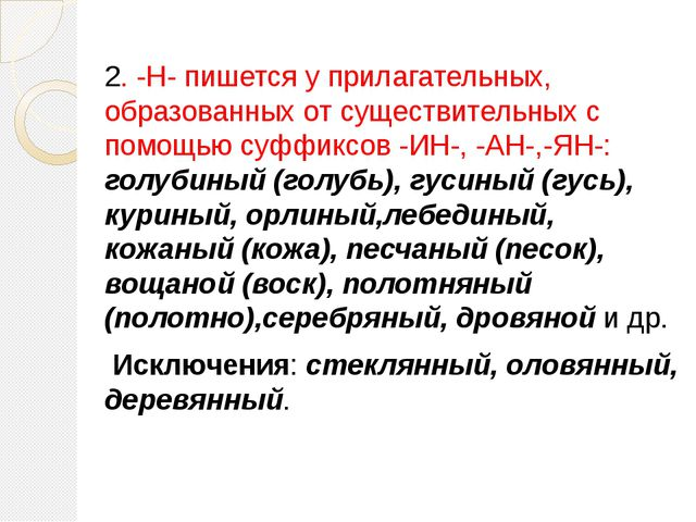2. -Н- пишется у прилагательных, образованных от существительных с помощью су...