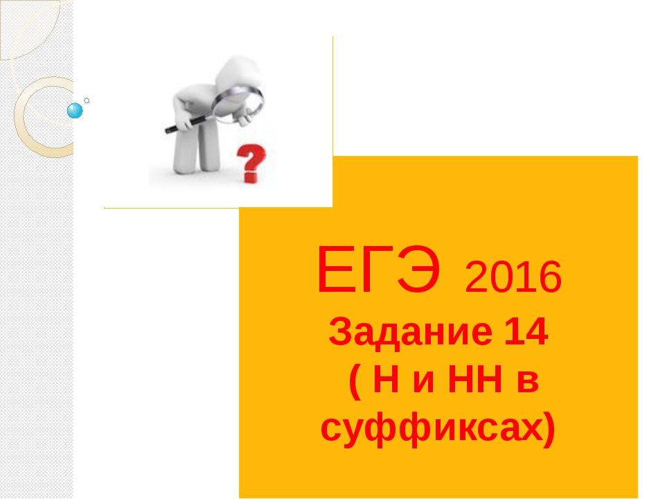 ЕГЭ 2016 Задание 14 ( Н и НН в суффиксах)