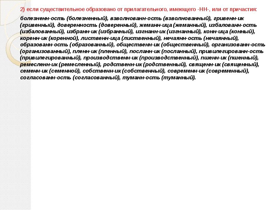 2) если существительное образовано от прилагательного, имеющего -НН-, или от...