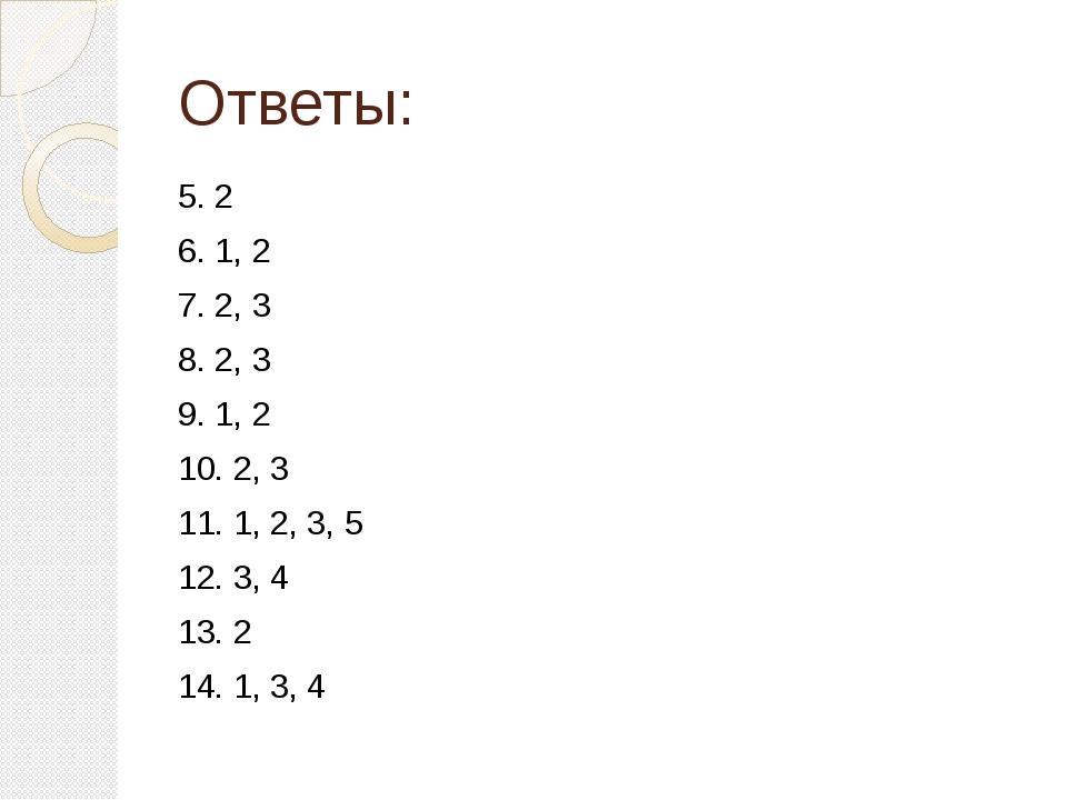 Ответы: 5. 2 6. 1, 2 7. 2, 3 8. 2, 3 9. 1, 2 10. 2, 3 11. 1, 2, 3, 5 12. 3,...