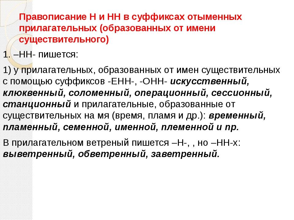 Правописание Н и НН в суффиксах отыменных прилагательных (образованных от име...