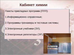 Кабинет химии Пакеты прикладных программ (ППП): Информационно–справочные; Про