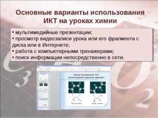 Основные варианты использования ИКТ на уроках химии мультимедийные презентаци
