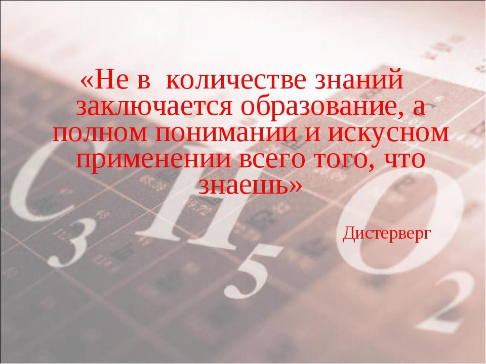 «Не в количестве знаний заключается образование, а полном понимании и искусно...