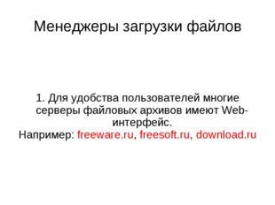 Менеджеры загрузки файлов 1. Для удобства пользователей многие серверы файлов
