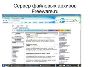 Сервер файловых архивов Freeware.ru