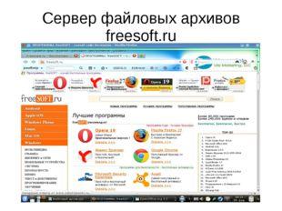 Сервер файловых архивов freesoft.ru