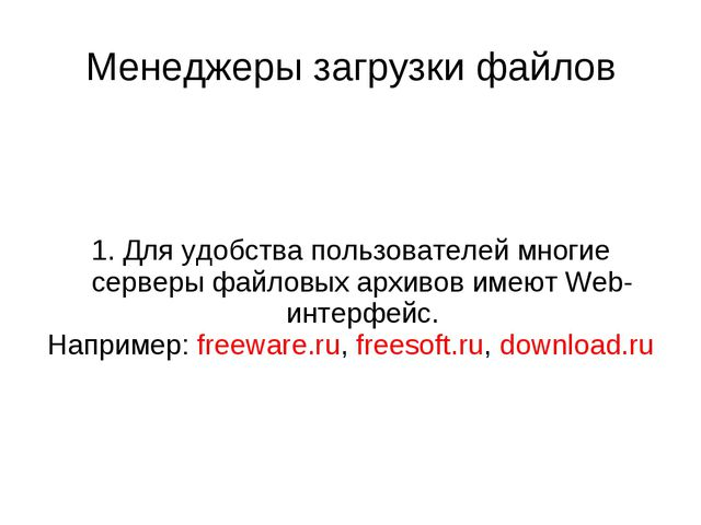 Менеджеры загрузки файлов 1. Для удобства пользователей многие серверы файлов...