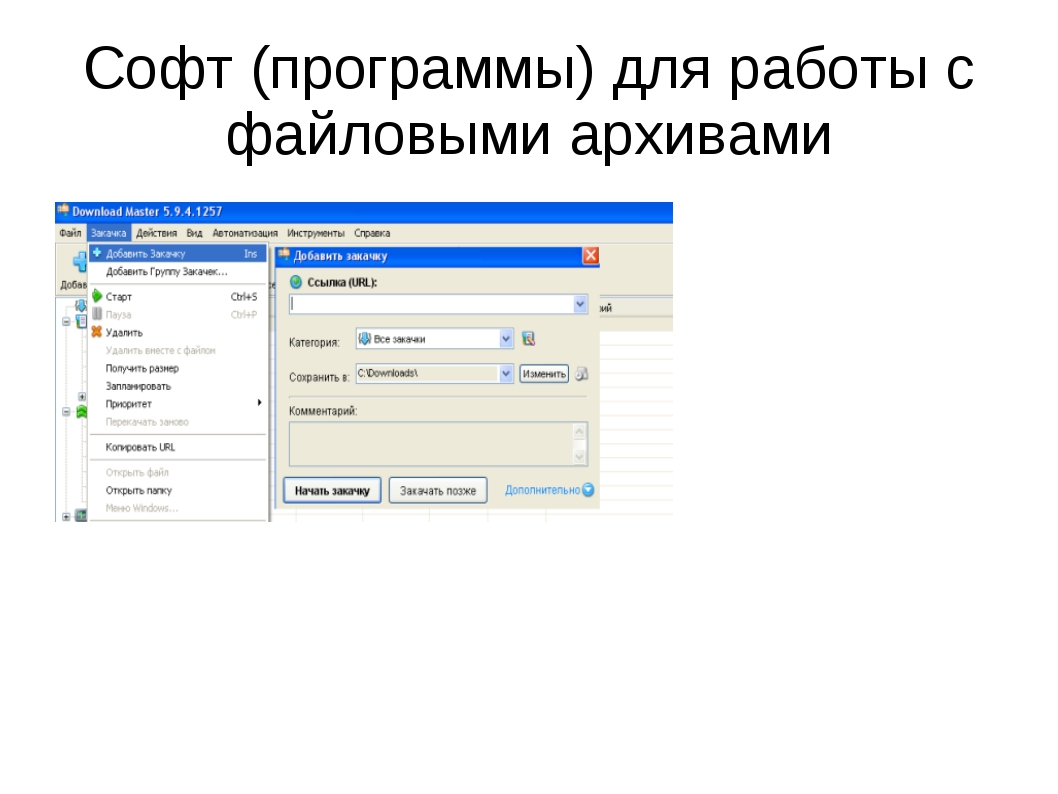 Софт (программы) для работы с файловыми архивами
