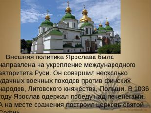 Внешняя политика Ярослава была направлена на укрепление международного автор