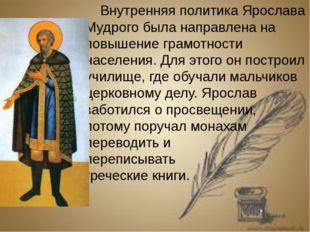 Внутренняя политика Ярослава Мудрого была направлена на повышение грамотност