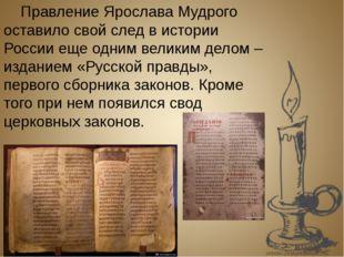 Правление Ярослава Мудрого оставило свой след в истории России еще одним вел