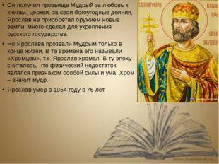 Он получил прозвище Мудрый за любовь к книгам, церкви, за свои богоугодные де