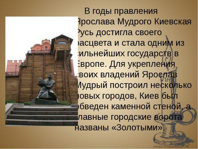 В годы правления Ярослава Мудрого Киевская Русь достигла своего расцвета и с...