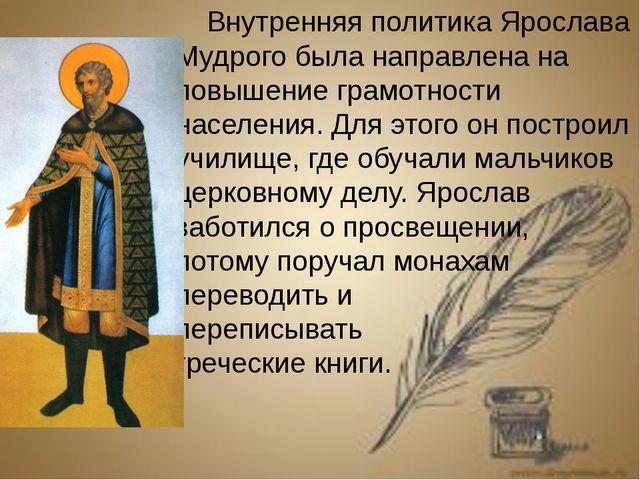 Внутренняя политика Ярослава Мудрого была направлена на повышение грамотност...
