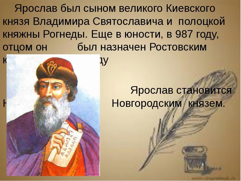 Ярослав был сыном великого Киевского князя Владимира Святославича и полоцкой...