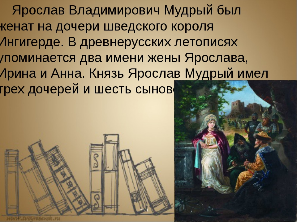 Ярослав Владимирович Мудрый был женат на дочери шведского короля Ингигерде....