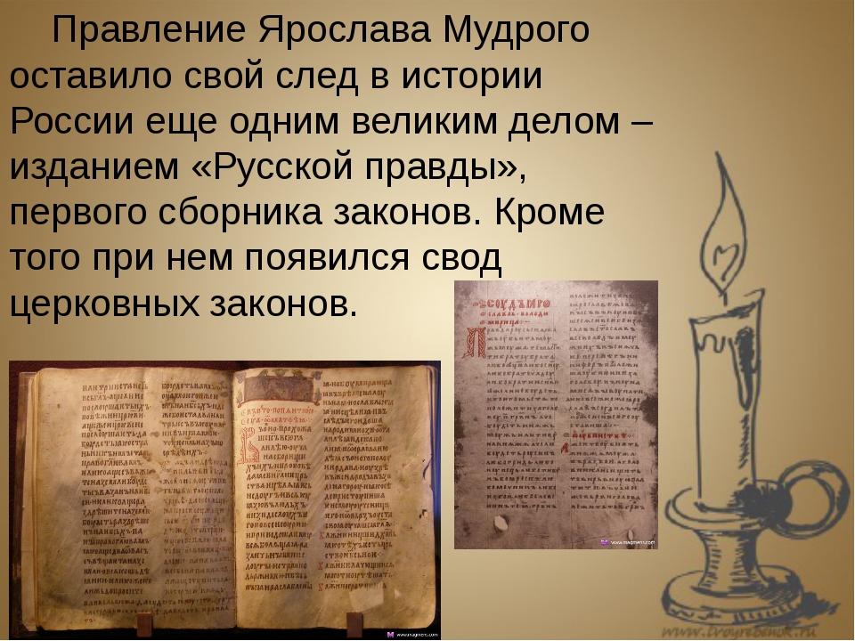 Правление Ярослава Мудрого оставило свой след в истории России еще одним вел...