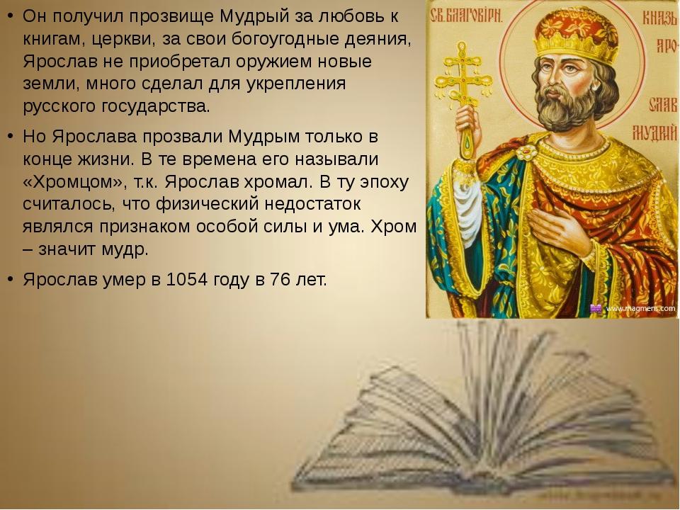 Он получил прозвище Мудрый за любовь к книгам, церкви, за свои богоугодные де...