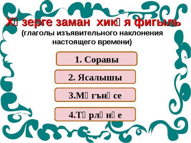 Хәзерге заман хикәя фигыль (глаголы изъявительного наклонения настоящего врем...