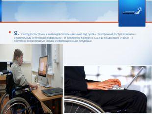 9. У нетрудоспособных и инвалидов теперь «весь мир под рукой». Электронный до