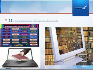 11. Есть также возможность попасть в любую библиотеку мира 11. Есть также во