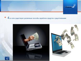 4.в сети существуют различные способы заработка средств к существованию 4.в