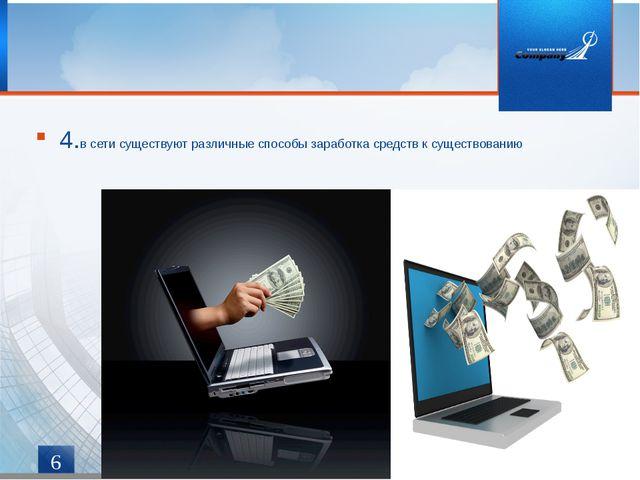 4.в сети существуют различные способы заработка средств к существованию 4.в...