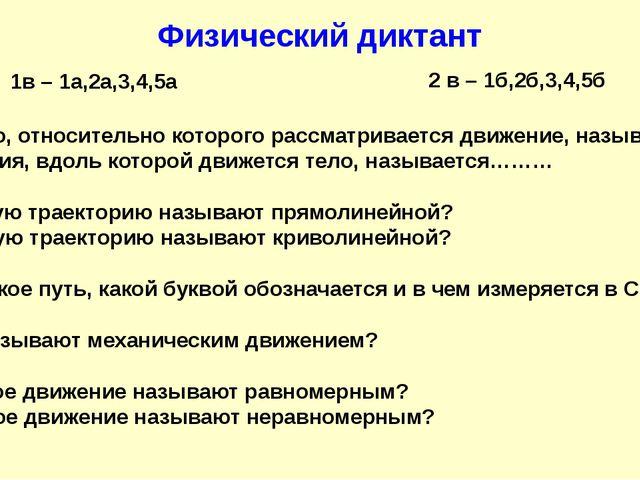 1. а)Тело, относительно которого рассматривается движение, называется … б)Лин...