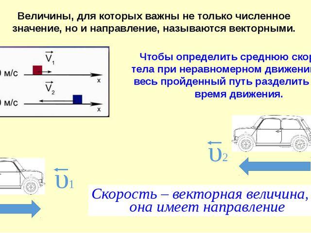 υ1 υ2 Скорость – векторная величина, она имеет направление Величины, для кото...