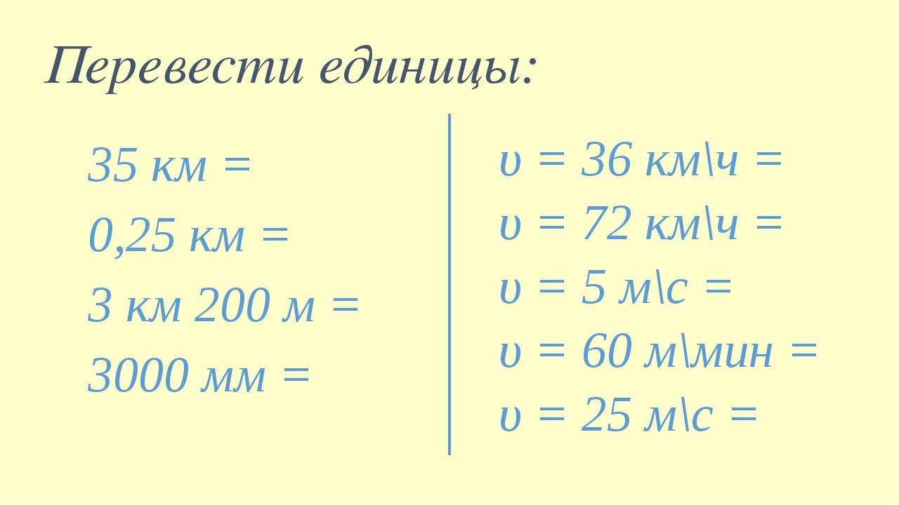 35 км = 0,25 км = 3 км 200 м = 3000 мм = Перевести единицы: υ = 36 км\ч = υ =...