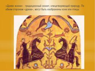 «Древо жизни» - традиционный сюжет, олицетворяющий природу. По обеим сторонам
