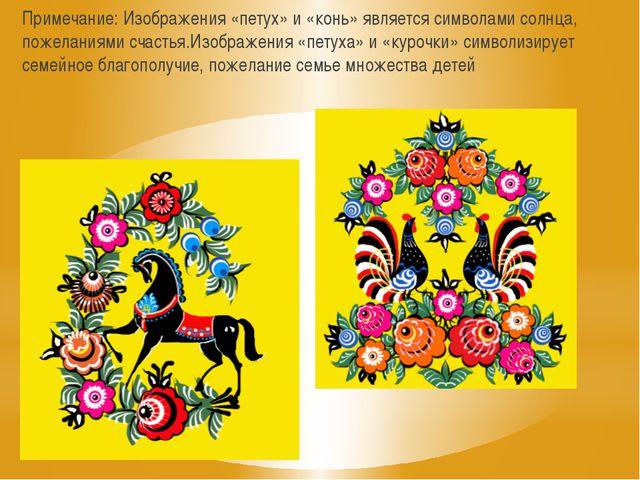 Примечание: Изображения «петух» и «конь» является символами солнца, пожелания...